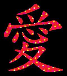 "Japanese kanji for ""ai"" or love"